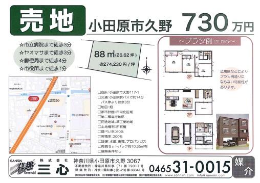 久野730万円プラン入 (1)