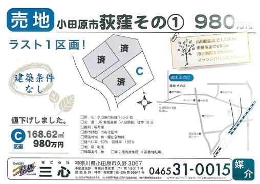荻窪その1-980万円