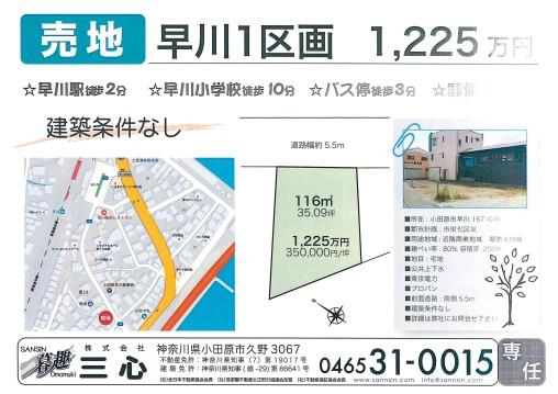 早川20180424